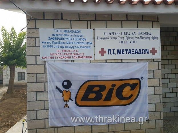 iatreio_metaksades