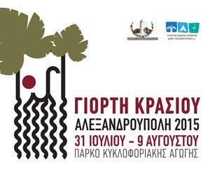 Γιορτή Κρασιού Αλεξανδρούπολη 2015