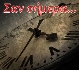 Σαν σήμερα...